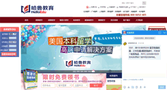 Preview of helloedu.com.cn