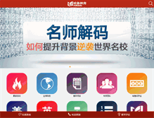 Tablet Preview of helloedu.com.cn
